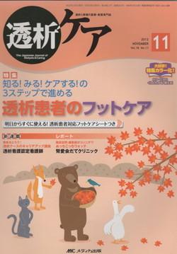 透析ケア2012.11